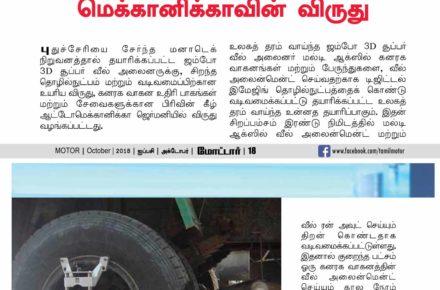 Motor (Tamil) October - 2018