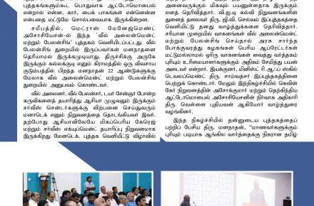 Motor (Tamil) October - 2019